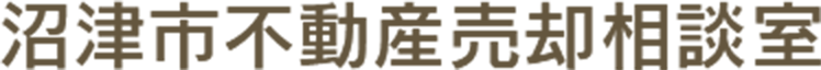 沼津不動産売却相談室|沼津市のマンション売却・戸建て売却・土地売却をサポート